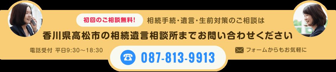 香川県高松市の相続遺言相談所 お問い合わせ