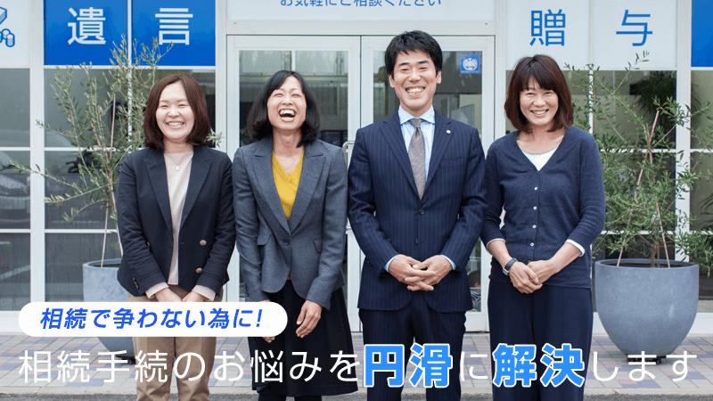 香川県高松市の相続遺言相談所